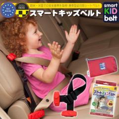 スマートキッズベルト ポーチ付き 正規品 メテオ APAC B1092 簡易型 チャイルドシート 世界最軽量の 携帯型 子供 幼児 用 シートベルト