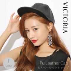 【セール】[即]レザーキャップ 帽子 キャップ 無地 レザーキャップ 帽子 メンズ レディース ブラック 黒 無地 シンプル 帽子 CAP