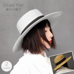【売り切り特価】ストローハット レディース  HAT メタリック 帽子 麦わら帽子 大人 ペーパー むぎわら 中折れ帽子[即] esale[セール]