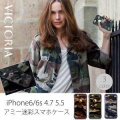【セール】[即] 迷彩 スマホケース ミリタリー スマホケース  iPhone6S メイサイ スマホケース  iphone6 ケース