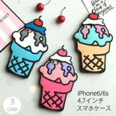 スマホケース シリコン ケース 4.7インチ iPhone6 iPhone6S 対応 ソフトクリーム デコ スマホ [即] esale[セール][M便 1/1]