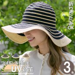 ハット つば広 [メール便可] 帽子 レディース 春夏 女優帽 UV対策 / ペーパーMIXグログランつば広ハット [M便 9/8]1