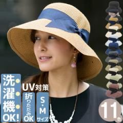洗えるハット レディース [メール便可] 帽子 麦わら帽子 つば広 コンパクト UV / 洗えてたためるUVつば広ハット [M便 9/8]1