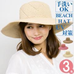水に強い 帽子 レディース 麦わら帽子 海 プール つば広 UV対策 手洗いOK / Summerビーチハット