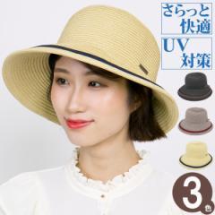 ペーパーハット 帽子 レディース 麦わら帽子 春夏 つば広 リボン UVカット サイズ調整 / さらっと快適パイピングキャペリンハット