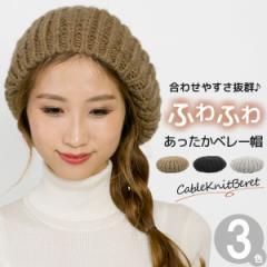 ベレー帽 [メール便可] 秋冬 帽子 レディース Cableニットベレー帽 [M便 9/8]2