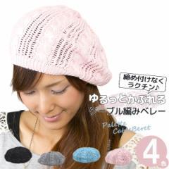 ベレー帽 レディース [メール便可] 帽子 コットン 綿 春 夏 シンプル パステル 女性用 / paletteケーブルベレー帽 [M便 9/8]3