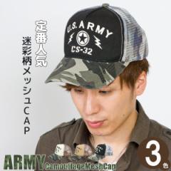 メッシュキャップ 帽子 メンズ 迷彩 サイズ調整 春夏 CAP レディース / ARMYカモフラメッシュキャップ