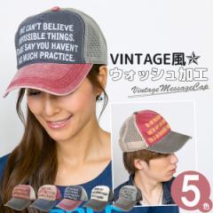 キャップ メンズ メッシュキャップ ビンテージ カジュアル サイズ調整 CAP 春夏 レディース / ビンテージMessageキャップ