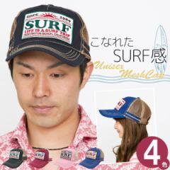 メッシュキャップ メンズ 帽子 CAP キャップ アメカジ レディース 春 夏 アウトドア ワッペン 刺繍 / CALIFORNIAメッシュキャップ
