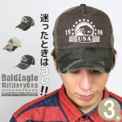 キャップ 迷彩 メンズ 帽子 レディース CAP カモフラ アーミー 春夏 秋冬 メッシュキャップ サイズ調節 / BaldEeagleミリタリーキャップ