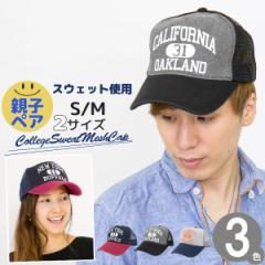 キャップ 春夏 メンズ 帽子 レディース CAP メッシュキャップ スウェット サイズ調節 / カレッジSWEATメッシュキャップ