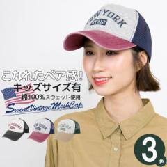 キャップ メンズ 帽子 レディース 春夏 サイズ調節 CAP ビンテージ感 / スウェットVintageメッシュキャップ