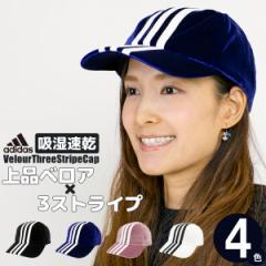 キャップ adidas [メール便可] 帽子 メンズ レディース ベロア 秋冬 吸湿速乾 / adidas(アディダス)ベロア3ストライプCAP [M便 9/8]2