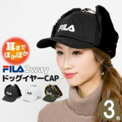 キャップ FILA 冬 帽子 メンズ レディース ドッグイヤーキャップ 防寒対策 スポーツ / FILA(フィラ)ファー耳付きキャップ