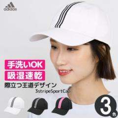 キャップ [メール便可] 帽子 メンズ レディース 春夏 吸湿速乾 / adidas(アディダス)3ストライプSPORTキャップ [M便 9/8]2