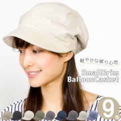 帽子 レディース [メール便可] 春夏 サイズ調整 小顔効果 CAP キャップ シンプル / SmallBrimバルーン キャスケット [M便 5/9]3