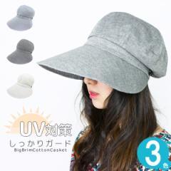 キャスケット レディース 帽子 UV対策 春夏 つば広 日よけ 女性用 / BigBrimコットンキャスケット