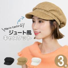 キャスケット 春夏 [メール便可] 帽子 レディース キャップ / SummerJuteマリンキャスケット [M便 9/8]2