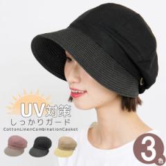 キャスケット 春夏 [メール便可] 帽子 レディース UV対策 サイズ調整 / 綿麻コンビキャスケット [M便 9/8]1