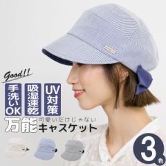 キャスケット 春夏 [メール便可] 帽子 レディース 手洗い可能 UV対策 サイズ調整 / 吸湿速乾Stripeキャスケット [M便 5/8]2