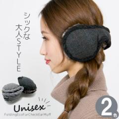 イヤーマフ メンズ 耳あて 折りたたみ サイズ調節 ツイードチェック レディース / 折りたたみエコファーCheckイヤーマフ