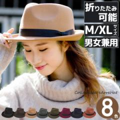 フェルトハット 中折れハット メンズ レディース 帽子 大きいサイズ 秋冬 折りたたみ XL / Collapsibleフェドラハット