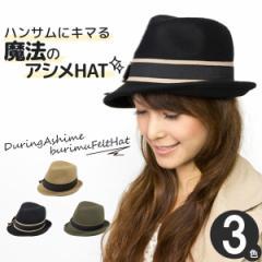 中折れハット フェルト レディース 帽子 HAT サイズ調整 秋冬 リボン マニッシュ アシメ / アシメブリム中折れハット