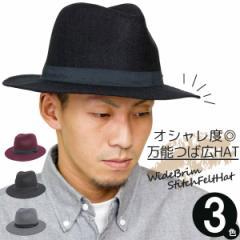 ハット メンズ つば広 帽子 中折れ サイズ調整 秋冬 ウール HAT シンプル / つば広ステッチ中折れハット