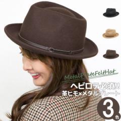 ハット レディース 帽子 中折れ フェルトハット サイズ調整 HAT 女性用 秋冬 / MetalPlate中折れフェルトハット