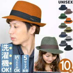 洗えるハット 秋冬 メンズ レディース 帽子 折りたためる 大きいサイズ UV対策 洗濯可能 / WashableたためるRaise中折れハット