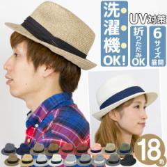 洗えるハット メンズ レディース 麦わら帽子 折りたたみ UVカット 大きいサイズ 春夏 / WashableサマーBraidハット