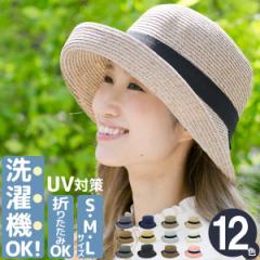 洗えるハット レディース 春夏 麦わら帽子 折りたたみ 大きいサイズ 小顔効果 UV対策 HAT HOMEWASH / WashableBackRibbonブルトンハット