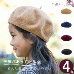 ベレー帽 秋冬 [メール便可] 帽子 子供用 男の子 女の子 / キッズ モール編みベレー帽 [M便 9/8]2