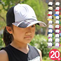 キッズ 帽子 子供 CAP 可愛い かわいい チェック 春夏秋冬 男の子 女の子 子供用 / キッズ NotWarJustPeaceメッシュキャップ