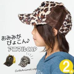 帽子 キッズ 子供用 CAP メッシュキャップ 秋 冬 男の子 女の子 可愛い 動物柄 アニマル / キッズ CUTE ANIMALキャップ