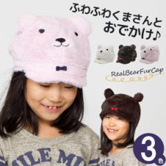 帽子 キッズ 子供用 CAP クマ 男の子 女の子 可愛い 動物 アニマル 秋 冬 モコモコ / キッズ リアルくまさんファーキャップ