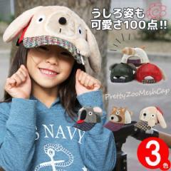 子供用 CAP 帽子 キッズ キャップ 春夏 男の子 女の子 子ども用 アニマル / キッズ PrettyZooメッシュキャップ