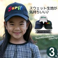帽子 キッズ キャップ 子供用 秋冬 CAP サイズ調節 男の子 女の子 / キッズ SweatグラデーションLowキャップ