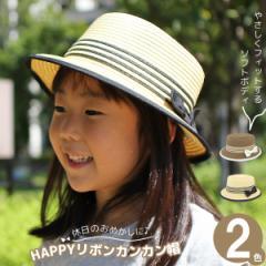 ハット 子ども 帽子 カンカン帽 HAT ペーパー 麦わら 春夏 女の子 リボン ネームタグ / キッズ HAPPYリボンカンカン帽