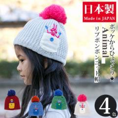 ニット帽 キッズ 帽子 子供用 ボンボン 女の子 男の子 防寒 秋冬 / キッズ Animalリブボンボンニット帽 日本製