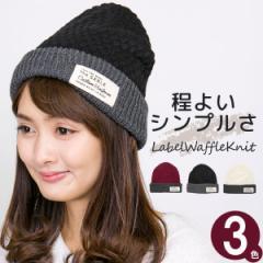 ニット帽 秋冬 [メール便可] 帽子 メンズ レディース ラベル ワッチ / Labelワッフルニット帽 [M便 9/8]2