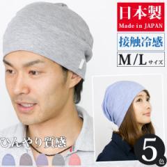 サマーニット帽 春夏 [メール便可] 帽子 レディース メンズ 接触冷感 大きいサイズ / アイスプレミアムDRYニット帽 日本製 [M便 3/8]6