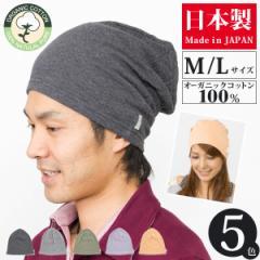 医療用 室内 帽子 [メール便可] メンズ 大きいサイズ レディース / オーガニックコットンWaveシングル ニット帽 日本製 [M便 3/8]6
