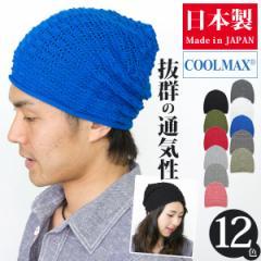 ニット帽 メンズ  [メール便可]  帽子 レディース 春夏 快適 速乾 COOLMAX(クールマックス)billowニット帽 日本製 [M便 3/8]6