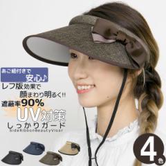 サンバイザー レディース つば広 帽子 春夏 ハット UV対策 紫外線対策 / リボンライト美人クリップバイザー