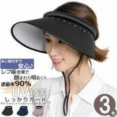 サンバイザー レディース 帽子 春夏 あご紐 UV対策 紫外線対策 レフ版効果 / ラインストーン美人バイザー
