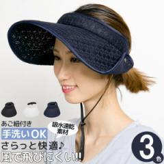 風で飛びにくい サンバイザー 洗える レディース あご紐つき UV対策 帽子 春夏 吸水速乾 / Breathabilityサンバイザー