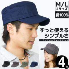 帽子 メンズ [メール便可] キャップ 大きいサイズ CAP コットン レディース / コットンワークキャップ [M便 9/8]2