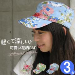 帽子 レディース [メール便可] キャップ CAP 春夏 軽量 小顔効果 / やわらかレーヨン花柄キャップ [M便 9/8]2